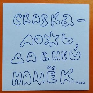 skazka_prodaji_primusinterpares/3/06#тренинги#коучинг#обучение#практика#продажи#персонал