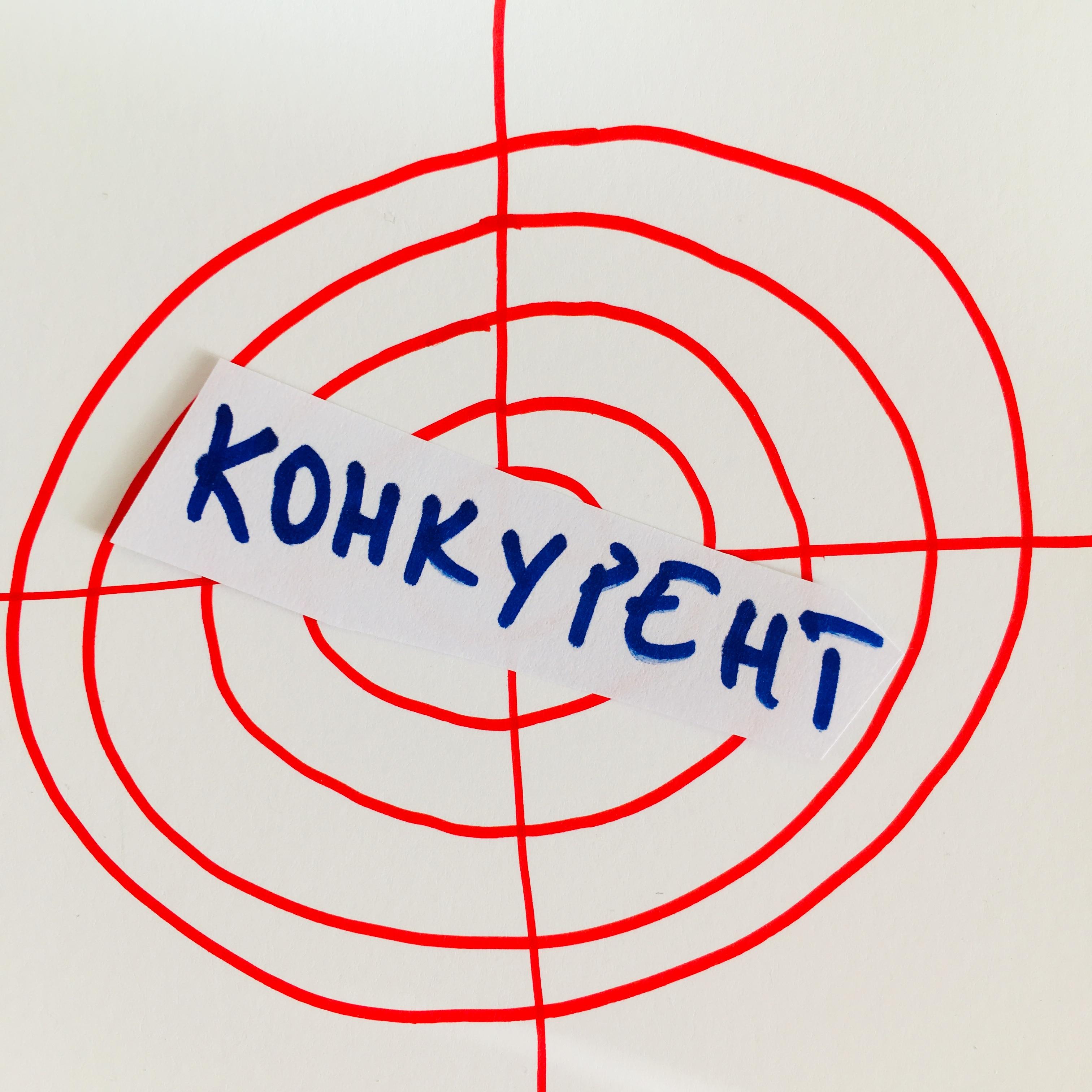 vizit_k_vrachu_medpred_konkurent_vozrageniya