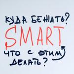 Как медрепу применять SMART?