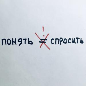 potrebnost_vrach_vopros_ponimanie