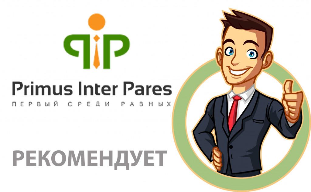 Рекомендации Primus Inter Pares, тренинги для медпредов, фармпредов