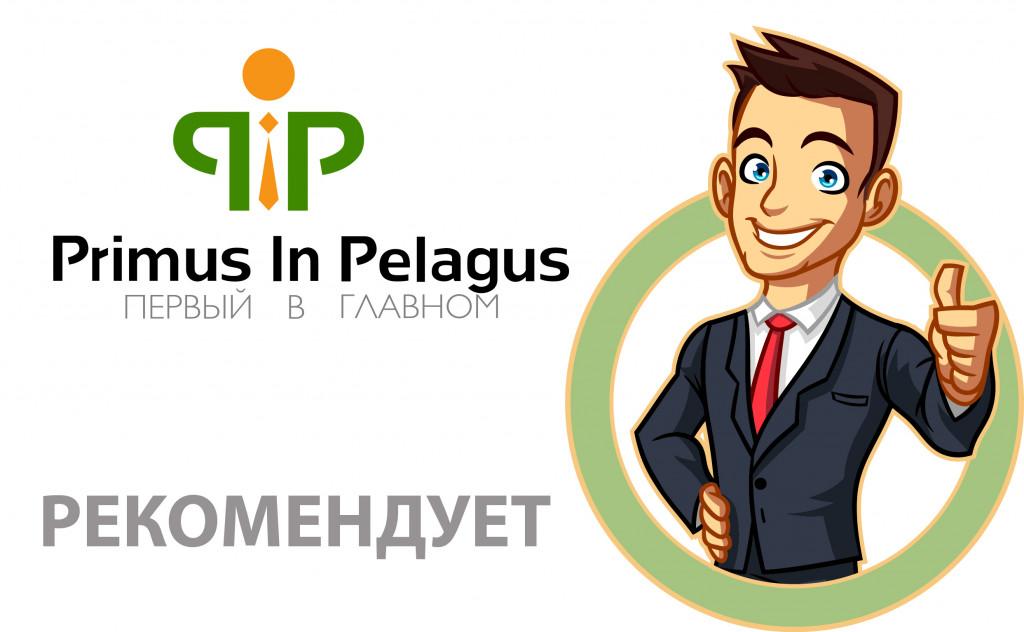 Primus In Pelagus рекомендует