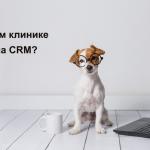 Зачем клинике нужна CRM?
