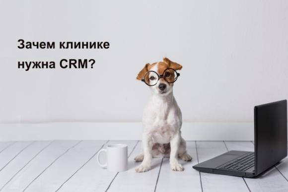 Зачем клинике CRM