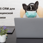 Топ-5 CRM для медицинской клиники