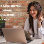 Топ-10 CRM систем 2021: рейтинг, преимущества, недостатки