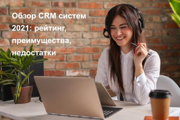 Обзор CRM систем.
